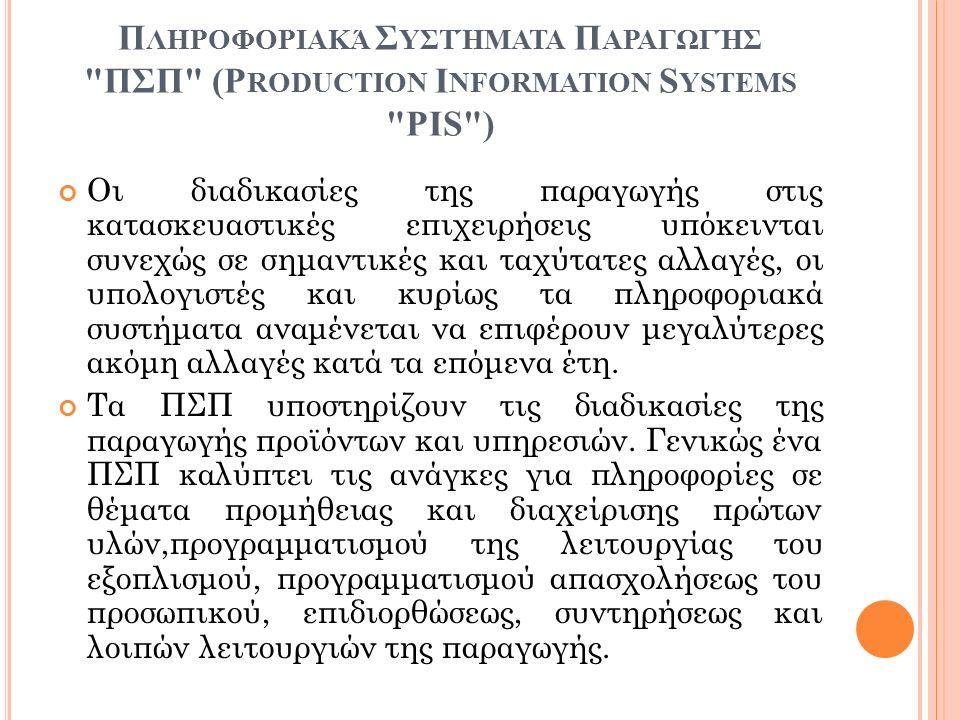 Π ΛΗΡΟΦΟΡΙΑΚΆ Σ ΥΣΤΉΜΑΤΑ Π ΑΡΑΓΩΓΉΣ