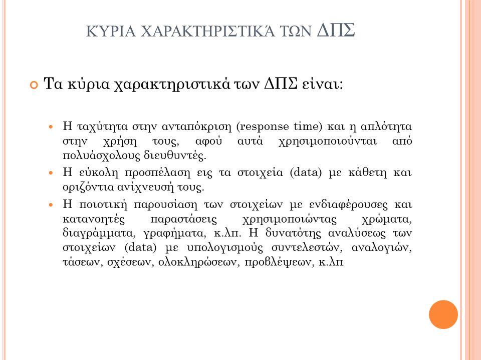 ΒΙΒΛΙΟΓΡΑΦΙΑ Χαραμής, Γ.(2002) Ανάλυση και Σχεδιασμός Πληροφοριακών Συστημάτων.