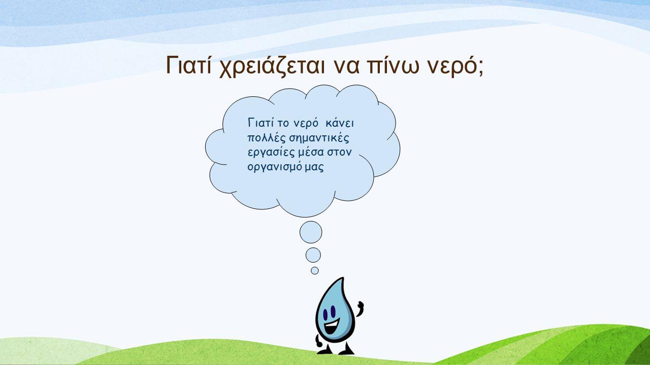 Γιατί χρειάζεται να πίνω νερό; Γιατί το νερό κάνει πολλές σημαντικές εργασίες μέσα στον οργανισμό μας