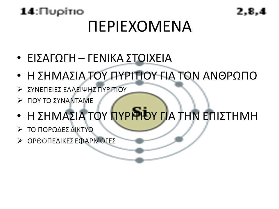 ΕΙΣΑΓΩΓΗ – ΓΕΝΙΚΑ ΣΤΟΙΧΕΙΑ Το πυρίτιο είναι χημικό στοιχείο της 14 ης ομάδας και της 3 ης περιόδου του περιοδικού πίνακα.