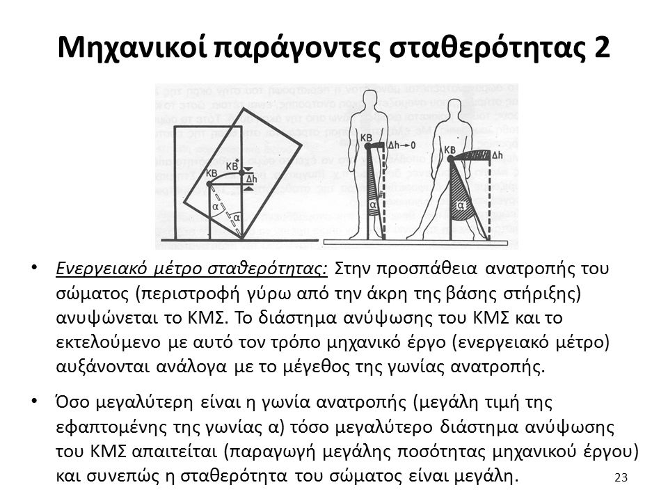 Μηχανικοί παράγοντες σταθερότητας 2 Ενεργειακό μέτρο σταθερότητας: Στην προσπάθεια ανατροπής του σώματος (περιστροφή γύρω από την άκρη της βάσης στήριξης) ανυψώνεται το ΚΜΣ.