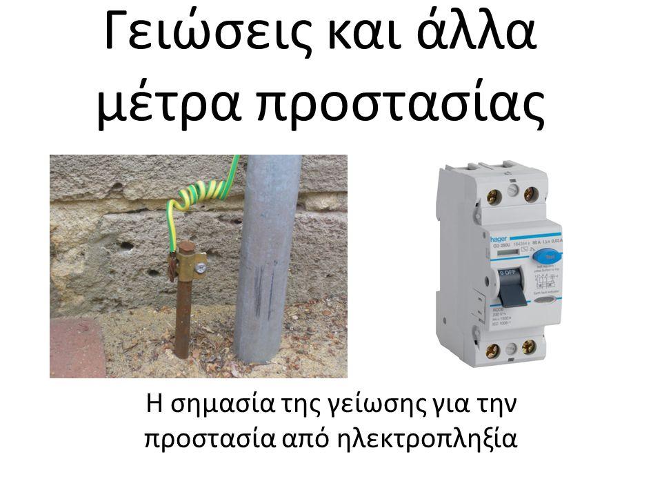 Ηλεκτροπληξία Είναι το σύνολο των φαινομένων που προκαλούνται από τη διέλευση ηλεκτρικού ρεύματος μέσω του ανθρώπινου σώματος, όπως: – Εγκαύματα – Μυϊκοί σπασμοί – Θάνατος