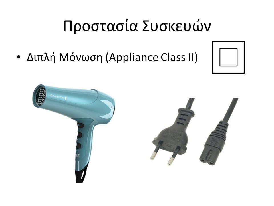 Προστασία Συσκευών Διπλή Μόνωση (Appliance Class II)