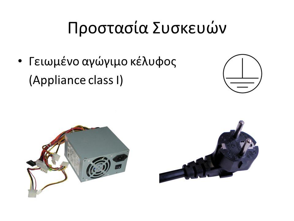 Προστασία Συσκευών Γειωμένο αγώγιμο κέλυφος (Appliance class I)