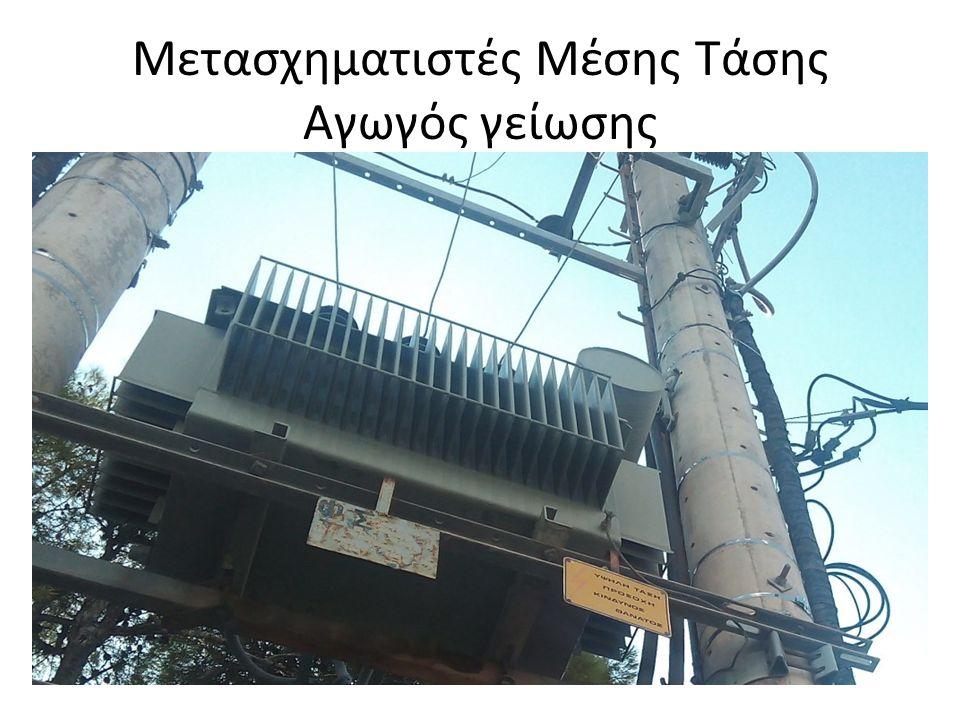 Ηλεκτροπληξία σε γειωμένο δίκτυο Συμπεράσματα Σε ένα γειωμένο ηλεκτρικό δίκτυο (όπως αυτό της ΔΕΗ) δεν αγγίζουμε κανέναν από τους αγωγούς φάσης ή ουδετέρου, καθώς υπάρχει ο κίνδυνος ηλεκτροπληξίας.