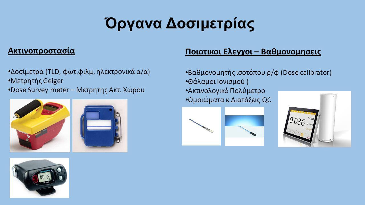 Όργανα Δοσιμετρίας Ακτινοπροστασία Δοσίμετρα (TLD, φωτ.φιλμ, ηλεκτρονικά α/α) Μετρητής Geiger Dose Survey meter – Μετρητης Ακτ. Χώρου Ποιοτικοι Ελεγχο