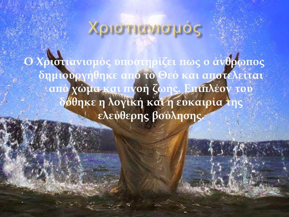 Ο Χριστιανισμός υποστηρίζει πως ο άνθρωπος δημιουργήθηκε από το Θεό και αποτελείται από χώμα και πνοή ζωής.