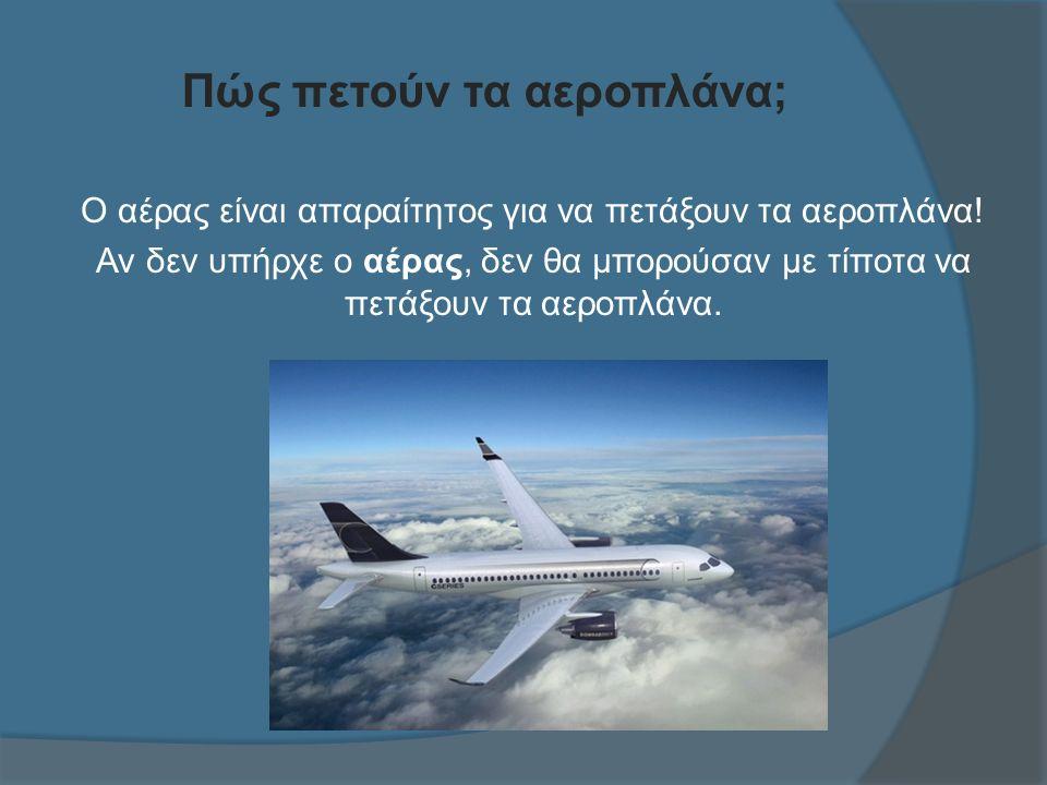 Πώς πετούν τα αεροπλάνα; Ο αέρας είναι απαραίτητος για να πετάξουν τα αεροπλάνα.