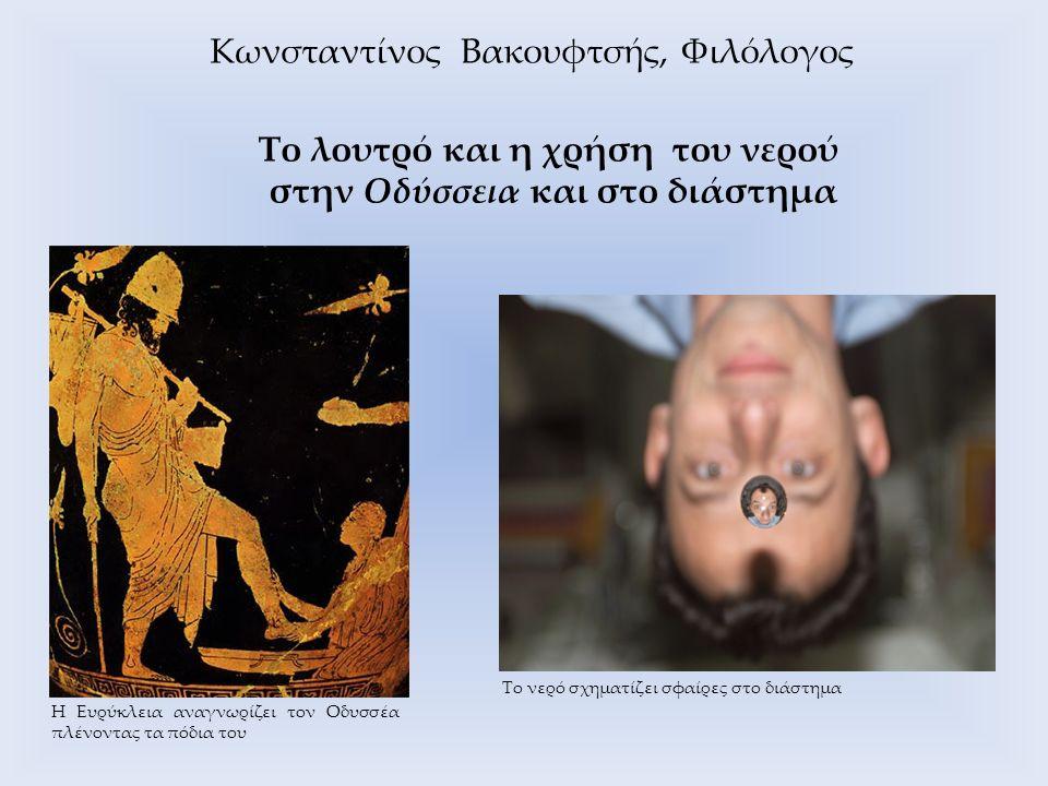 Κωνσταντίνος Βακουφτσής, Φιλόλογος Το λουτρό και η χρήση του νερού στην Οδύσσεια και στο διάστημα Η Ευρύκλεια αναγνωρίζει τον Οδυσσέα πλένοντας τα πόδ