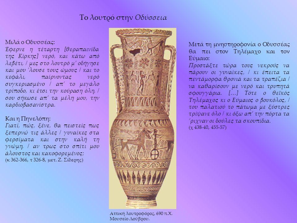 Αττική λουτροφόρος, 690 π.Χ. Μουσείο Λούβρου. Το λουτρό στην Οδύσσεια Μιλά ο Οδυσσέας: Έφερνε η τέταρτη [θεραπαινίδα της Κίρκης] νερό, και κάτω από λε
