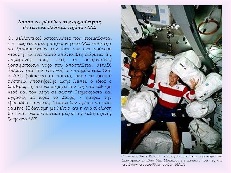 Από το νεαρόν ύδωρ της αρχαιότητας στο ανακυκλώσιμο νερό του ΔΔΣ Οι μελλοντικοί αστροναύτες που ετοιμάζονται για παρατεταμένη παραμονή στο ΔΔΣ καλύτερα να ξανασκεφτούν την ιδέα για ένα γρήγορο ντους ή για ένα καυτό μπάνιο.