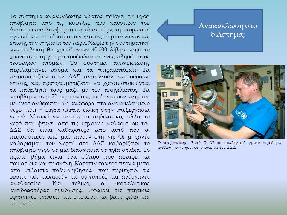 Ο αστροναύτης Frank De Winne συλλέγει δείγματα νερού για ανάλυση εν πτήσει στην κουζίνα του ΔΔΣ. Το σύστημα ανακύκλωσης ύδατος παίρνει τα υγρά απόβλητ