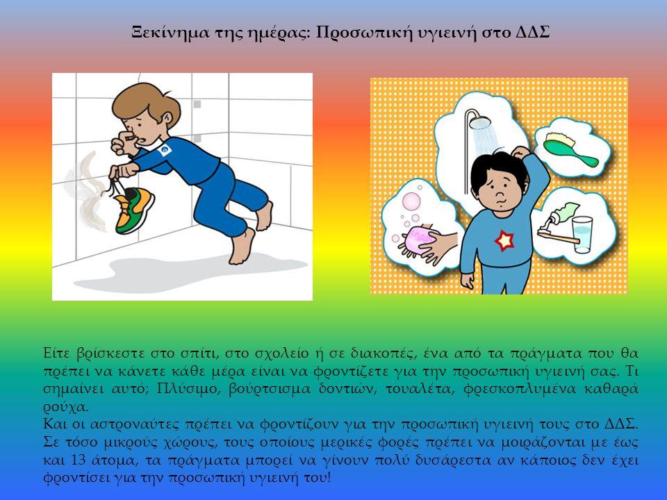 Ξεκίνημα της ημέρας: Προσωπική υγιεινή στο ΔΔΣ Είτε βρίσκεστε στο σπίτι, στο σχολείο ή σε διακοπές, ένα από τα πράγματα που θα πρέπει να κάνετε κάθε μ