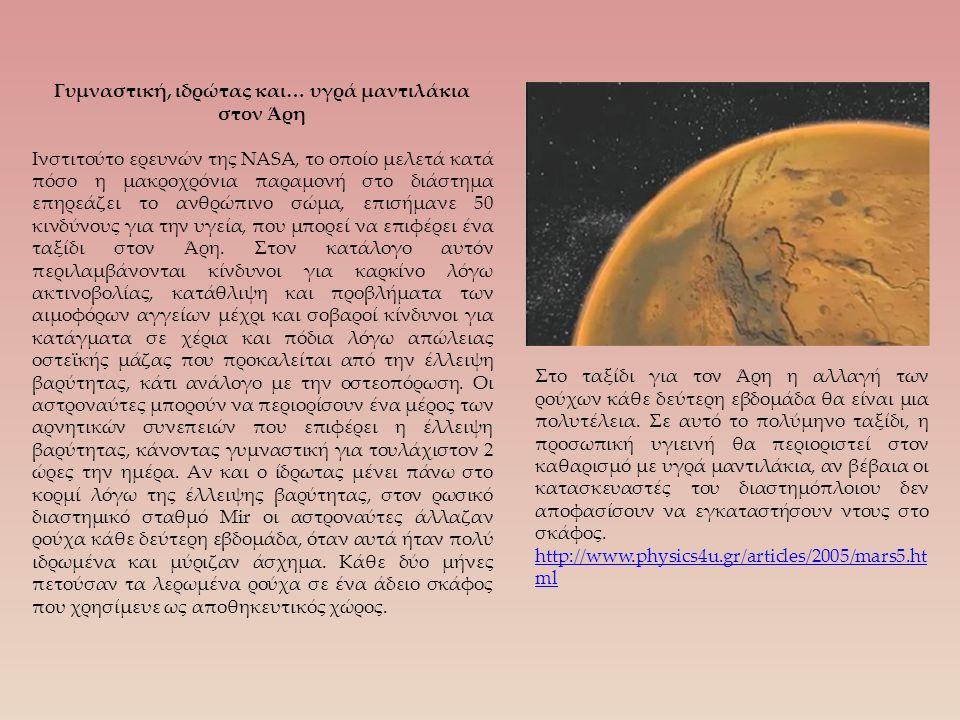 Γυμναστική, ιδρώτας και… υγρά μαντιλάκια στον Άρη Ινστιτούτο ερευνών της NASA, το οποίο μελετά κατά πόσο η μακροχρόνια παραμονή στο διάστημα επηρεάζει το ανθρώπινο σώμα, επισήμανε 50 κινδύνους για την υγεία, που μπορεί να επιφέρει ένα ταξίδι στον Άρη.