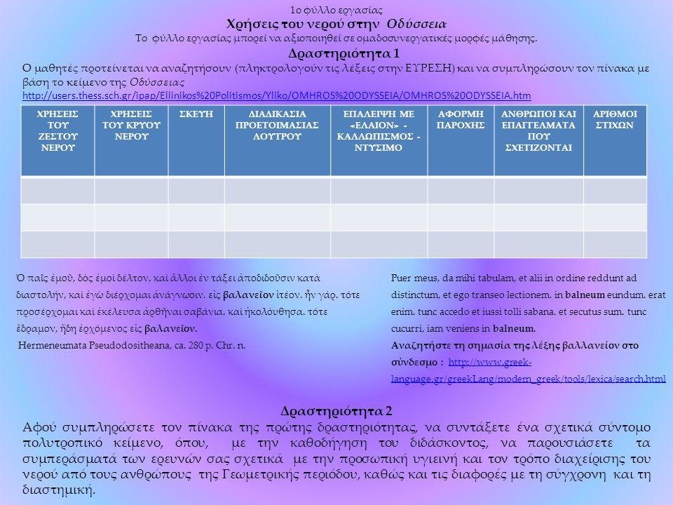 1ο φύλλο εργασίας Χρήσεις του νερού στην Οδύσσεια Το φύλλο εργασίας μπορεί να αξιοποιηθεί σε ομαδοσυνεργατικές μορφές μάθησης.
