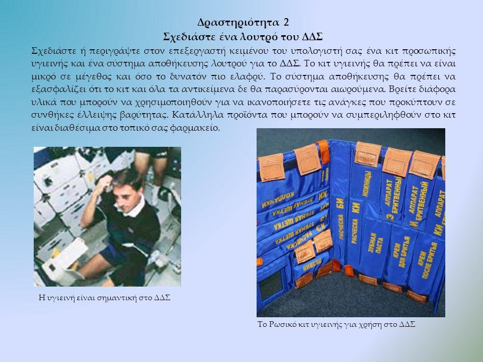 Δραστηριότητα 2 Σχεδιάστε ένα λουτρό του ΔΔΣ Σχεδιάστε ή περιγράψτε στον επεξεργαστή κειμένου του υπολογιστή σας ένα κιτ προσωπικής υγιεινής και ένα σύστημα αποθήκευσης λουτρού για το ΔΔΣ.