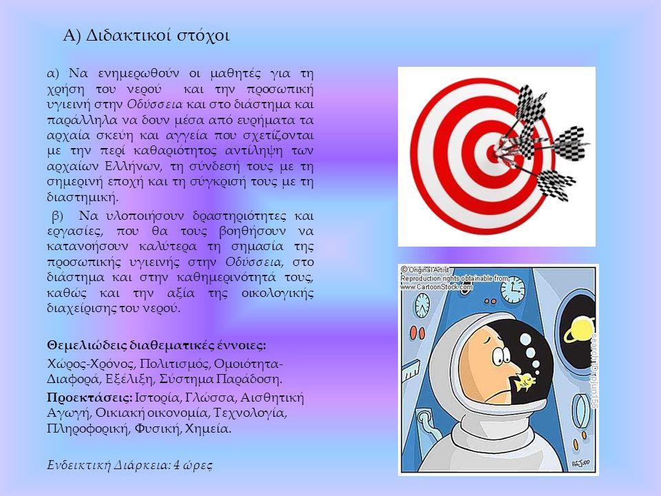 Α) Διδακτικοί στόχοι α) Να ενημερωθούν οι μαθητές για τη χρήση του νερού και την προσωπική υγιεινή στην Οδύσσεια και στο διάστημα και παράλληλα να δου