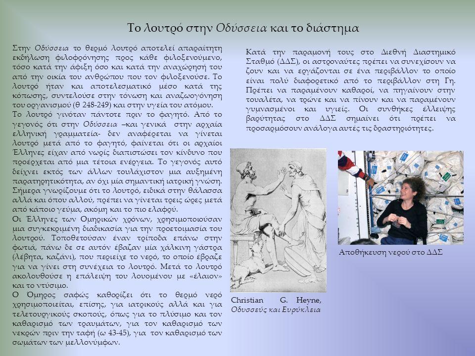 Στην Οδύσσεια το θερμό λουτρό αποτελεί απαραίτητη εκδήλωση φιλοφρόνησης προς κάθε φιλοξενούμενο, τόσο κατά την άφιξη όσο και κατά την αναχώρησή του από την οικία του ανθρώπου που τον φιλοξενούσε.