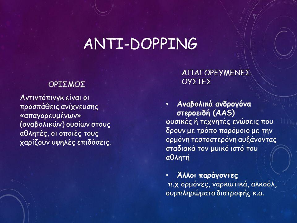 ANTI-DOPPING ΟΡΙΣΜΟΣ Αντιντόπινγκ είναι οι προσπάθεις ανίχνευσης «απαγορευμένων» (αναβολικών) ουσίων στους αθλητές, οι οποιές τους χαρίζουν υψηλές επιδόσεις.