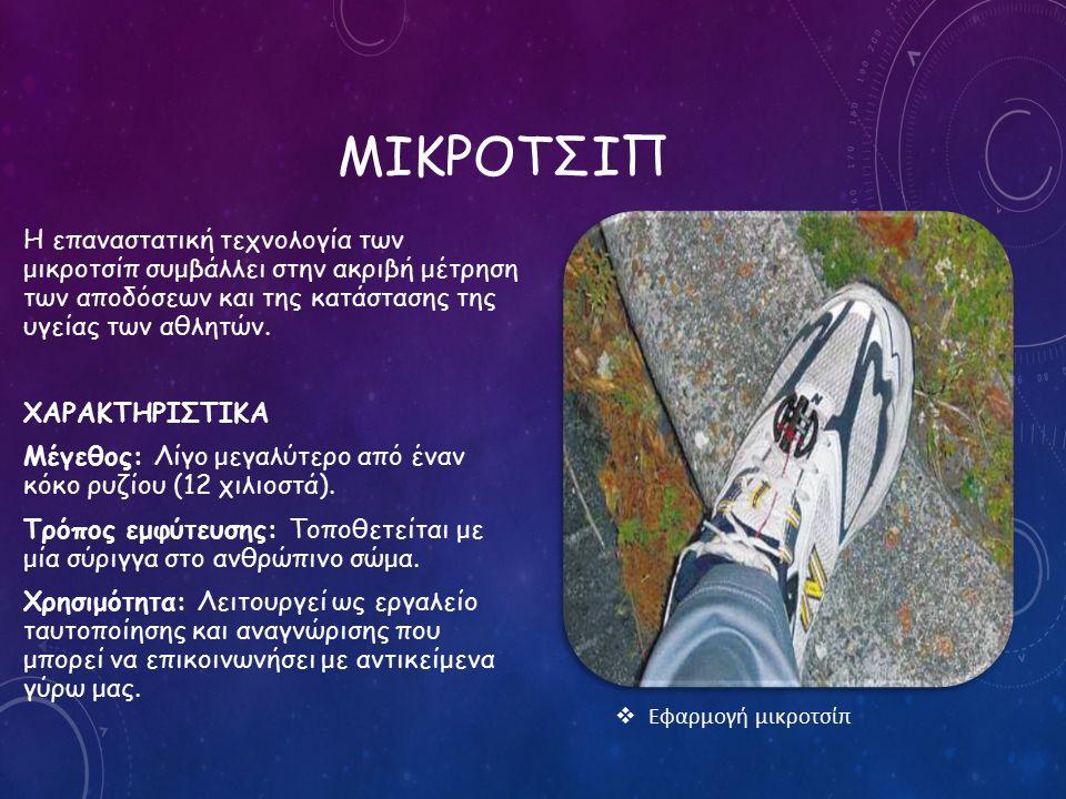 ΜΙΚΡΟΤΣΙΠ Η επαναστατική τεχνολογία των μικροτσίπ συμβάλλει στην ακριβή μέτρηση των αποδόσεων και της κατάστασης της υγείας των αθλητών.