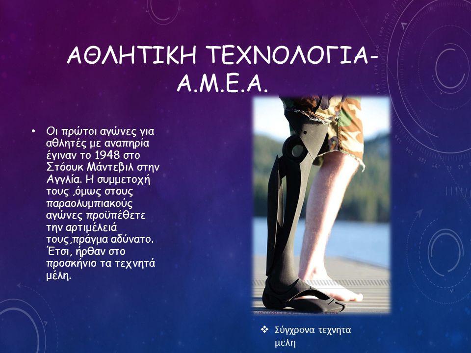 ΑΘΛΗΤΙΚΗ ΤΕΧΝΟΛΟΓΙΑ- Α.Μ.Ε.Α.
