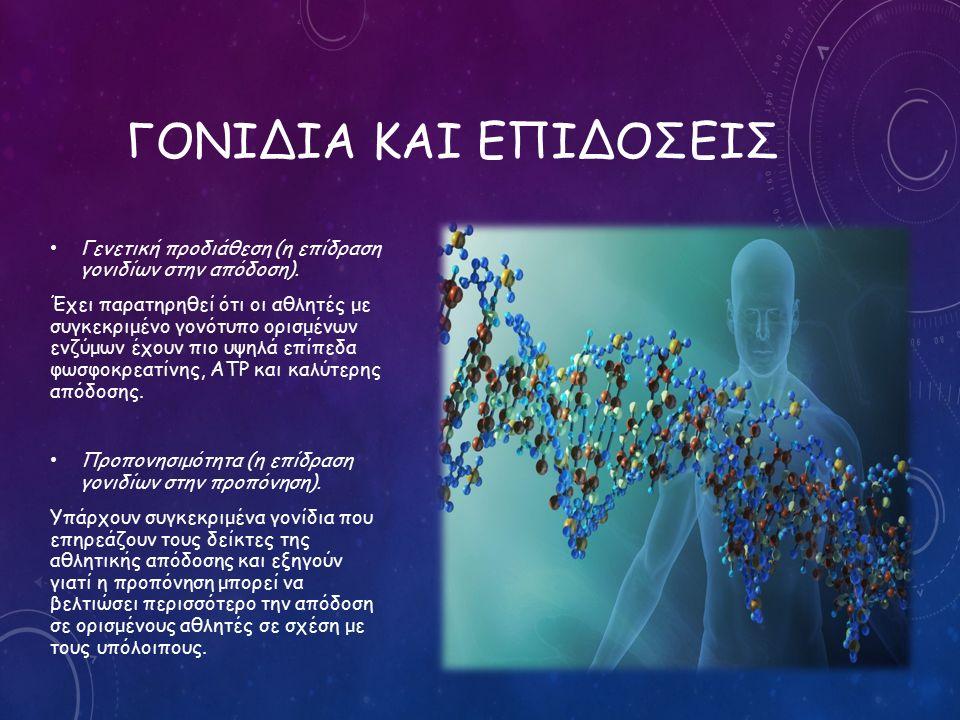 ΓΟΝΙΔΙΑ ΚΑΙ ΕΠΙΔΟΣΕΙΣ Γενετική προδιάθεση (η επίδραση γονιδίων στην απόδοση).