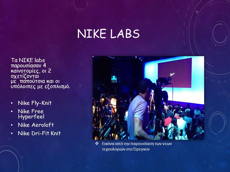 NIKE LABS Τα ΝΙΚΕ labs παρουσίασαν 4 καινοτομίες, οι 2 σχετίζονται με παπούτσια και οι υπόλοιπες με εξοπλισμό.