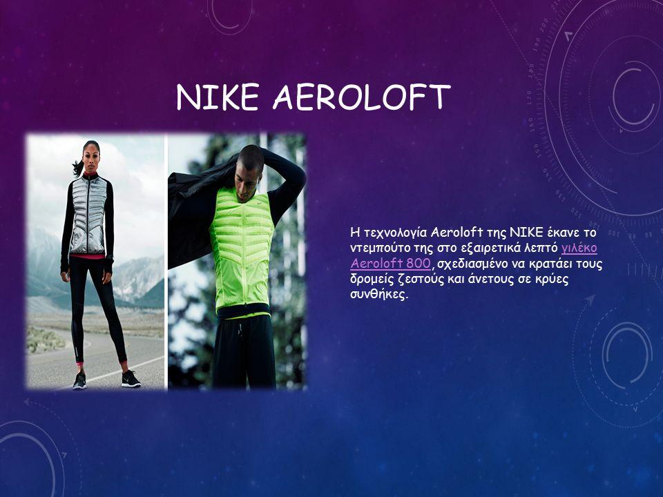 NIKE AEROLOFT Η τεχνολογία Aeroloft της NIKE έκανε το ντεμπούτο της στο εξαιρετικά λεπτό γιλέκο Aeroloft 800, σχεδιασμένο να κρατάει τους δρομείς ζεστούς και άνετους σε κρύες συνθήκες.γιλέκο Aeroloft 800