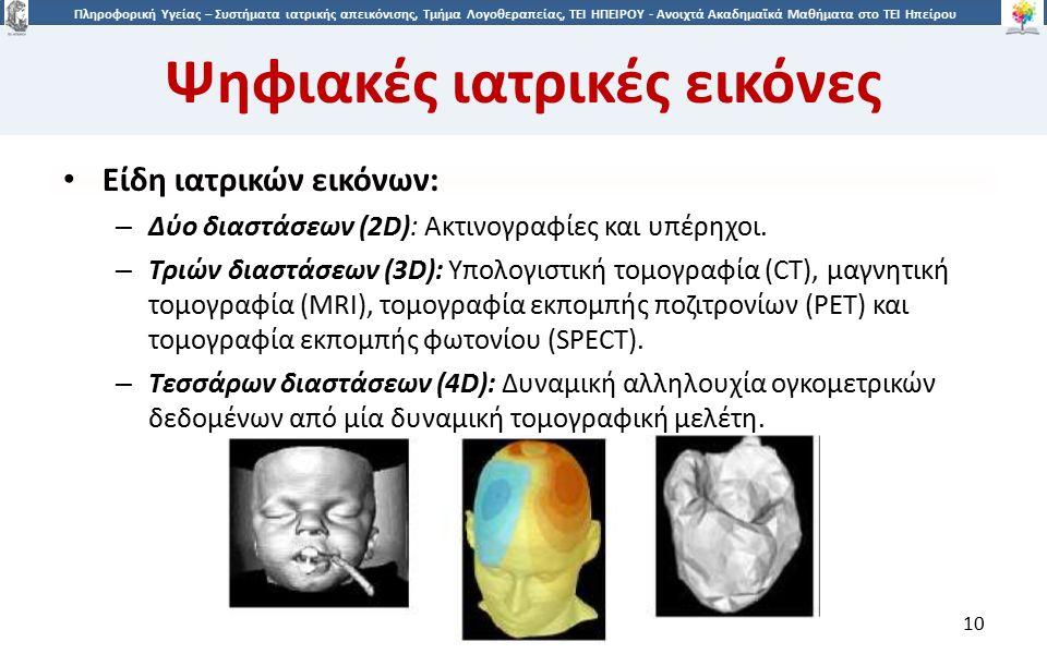 1010 Πληροφορική Υγείας – Συστήματα ιατρικής απεικόνισης, Τμήμα Λογοθεραπείας, ΤΕΙ ΗΠΕΙΡΟΥ - Ανοιχτά Ακαδημαϊκά Μαθήματα στο ΤΕΙ Ηπείρου Ψηφιακές ιατρ