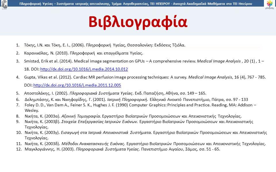 5050 Πληροφορική Υγείας – Συστήματα ιατρικής απεικόνισης, Τμήμα Λογοθεραπείας, ΤΕΙ ΗΠΕΙΡΟΥ - Ανοιχτά Ακαδημαϊκά Μαθήματα στο ΤΕΙ Ηπείρου Βιβλιογραφία