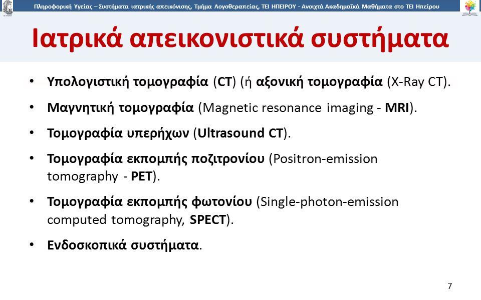 7 Πληροφορική Υγείας – Συστήματα ιατρικής απεικόνισης, Τμήμα Λογοθεραπείας, ΤΕΙ ΗΠΕΙΡΟΥ - Ανοιχτά Ακαδημαϊκά Μαθήματα στο ΤΕΙ Ηπείρου Ιατρικά απεικονιστικά συστήματα 7 Υπολογιστική τομογραφία (CT) (ή αξονική τομογραφία (X-Ray CT).