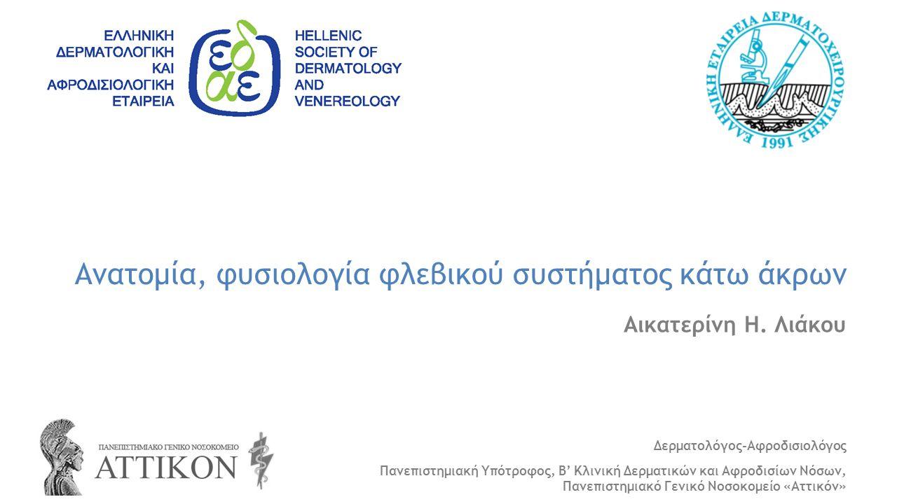 Ανατομία φλεβικού συστήματος 11 ο Πανελλήνιο Συνέδριο Δερματολογίας-Αφροδισιολογίας, Θεσσαλονίκη, 25-28 Ιουνίου 2015  Κάτω άκρα  Κάτω κοίλη φλέβα  Δεξιός κόλπος καρδιάς  Δεξιά κοιλία καρδιάς  Πνευμονικό δίκτυο  Αριστερός κόλπος καρδιάς  Αριστερή κοιλία καρδιάς  Αρτηριακό δίκτυο σώματος