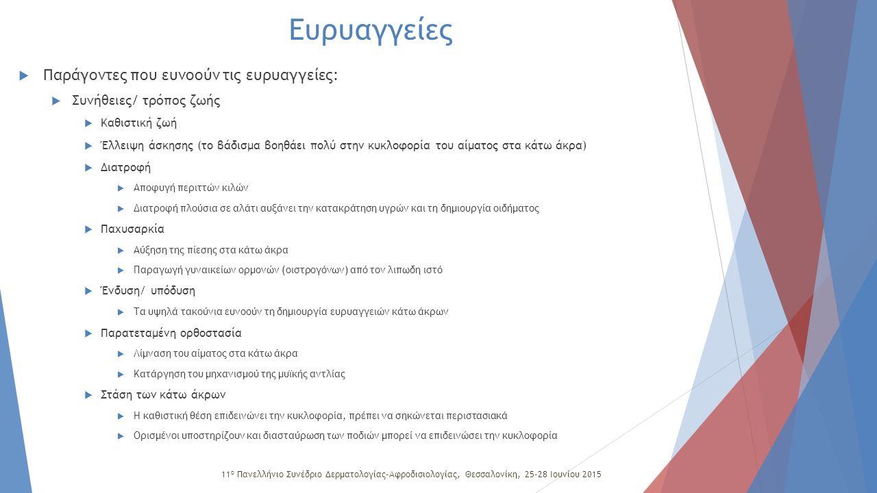  Παράγοντες που ευνοούν τις ευρυαγγείες:  Συνήθειες/ τρόπος ζωής  Καθιστική ζωή  Έλλειψη άσκησης (το βάδισμα βοηθάει πολύ στην κυκλοφορία του αίμα