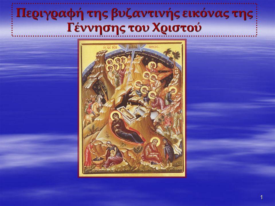 1 Περιγραφή της βυζαντινής εικόνας της Γέννησης του Χριστού