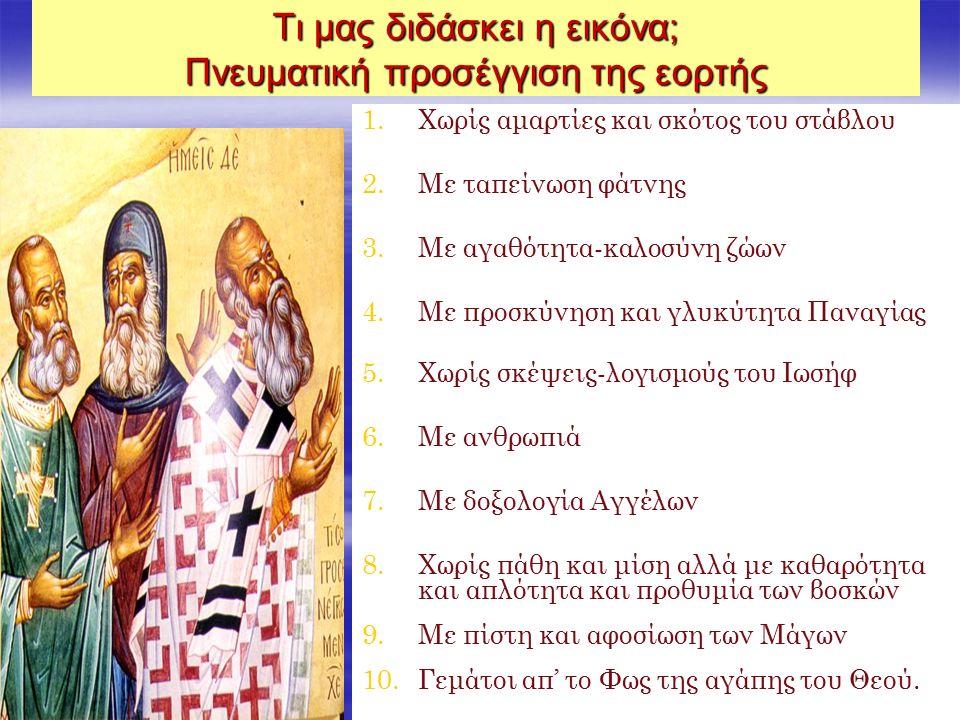 15 Τι μας διδάσκει η εικόνα; Πνευματική προσέγγιση της εορτής 1.