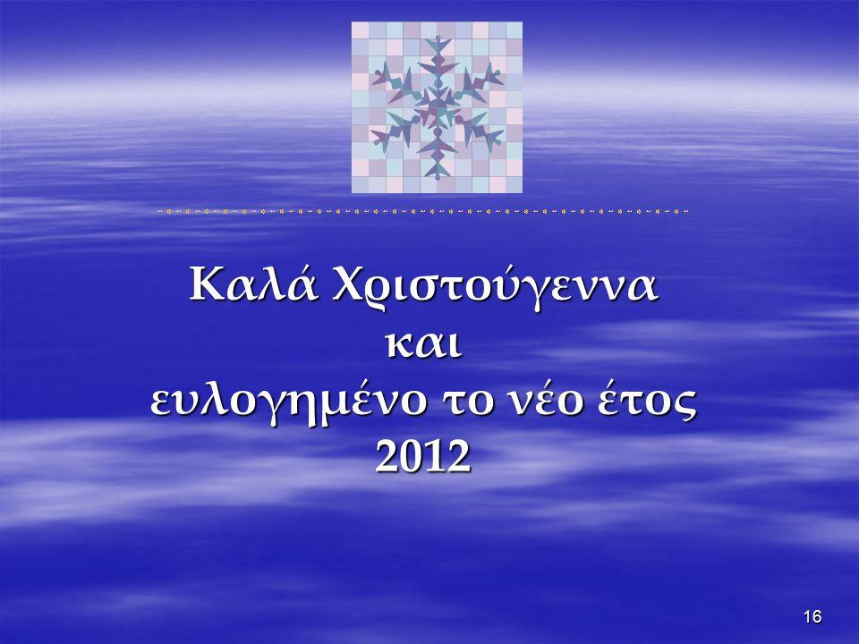 16 Καλά Χριστούγεννα και ευλογημένο το νέο έτος 2012