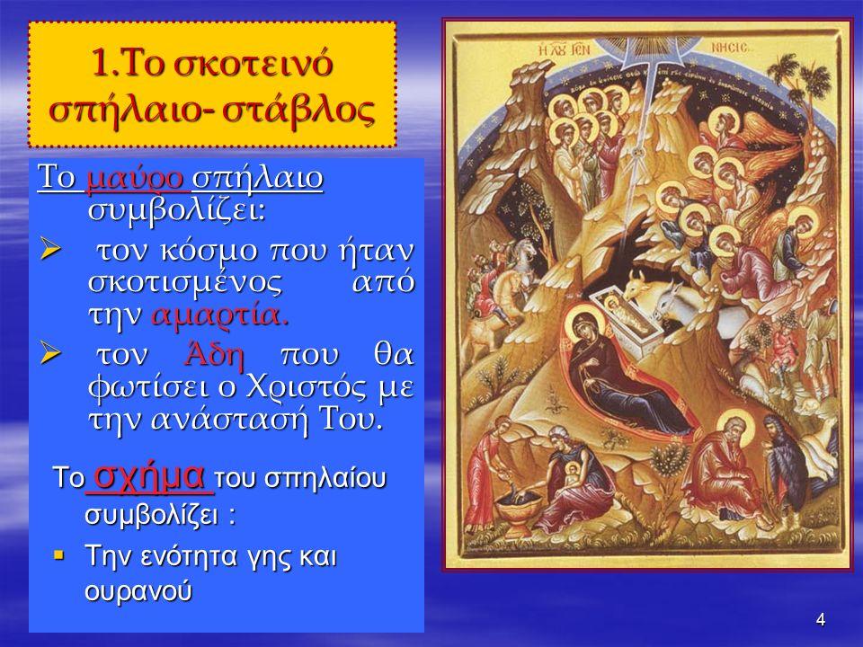 4 1.Το σκοτεινό σπήλαιο- στάβλος Το μαύρο σπήλαιο συμβολίζει:  τον κόσμο που ήταν σκοτισμένος από την αμαρτία.