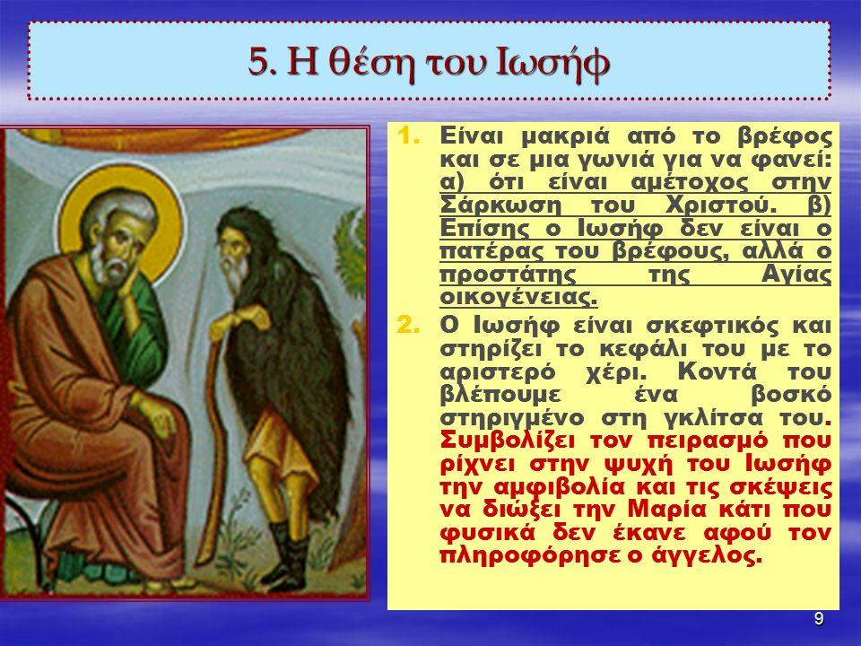 9 5. Η θέση του Ιωσήφ 1.