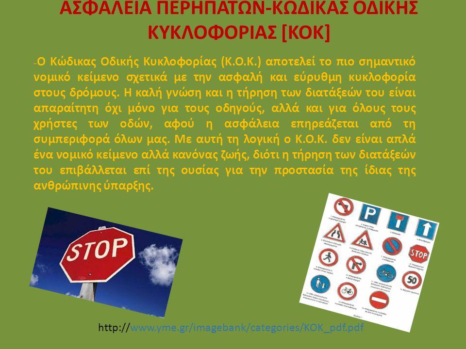 ΑΣΦΑΛΕΙΑ ΠΕΡΗΠΑΤΩΝ-ΚΩΔΙΚΑΣ ΟΔΙΚΗΣ ΚΥΚΛΟΦΟΡΙΑΣ [ΚΟΚ] – Ο Κώδικας Οδικής Κυκλοφορίας (Κ.Ο.Κ.) αποτελεί το πιο σημαντικό νομικό κείμενο σχετικά με την ασφαλή και εύρυθμη κυκλοφορία στους δρόμους.