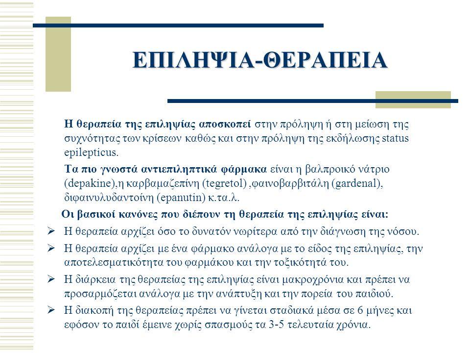 ΕΠΙΛΗΨΙΑ-ΘΕΡΑΠΕΙΑ Η θεραπεία της επιληψίας αποσκοπεί στην πρόληψη ή στη μείωση της συχνότητας των κρίσεων καθώς και στην πρόληψη της εκδήλωσης status epilepticus.
