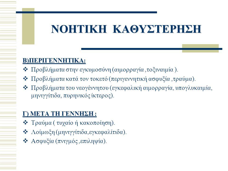 ΝΟΗΤΙΚΗ ΚΑΘΥΣΤΕΡΗΣΗ Β)ΠΕΡΙΓΕΝΝΗΤΙΚΑ:  Προβλήματα στην εγκυμοσύνη (αιμορραγία,τοξιναιμία ).
