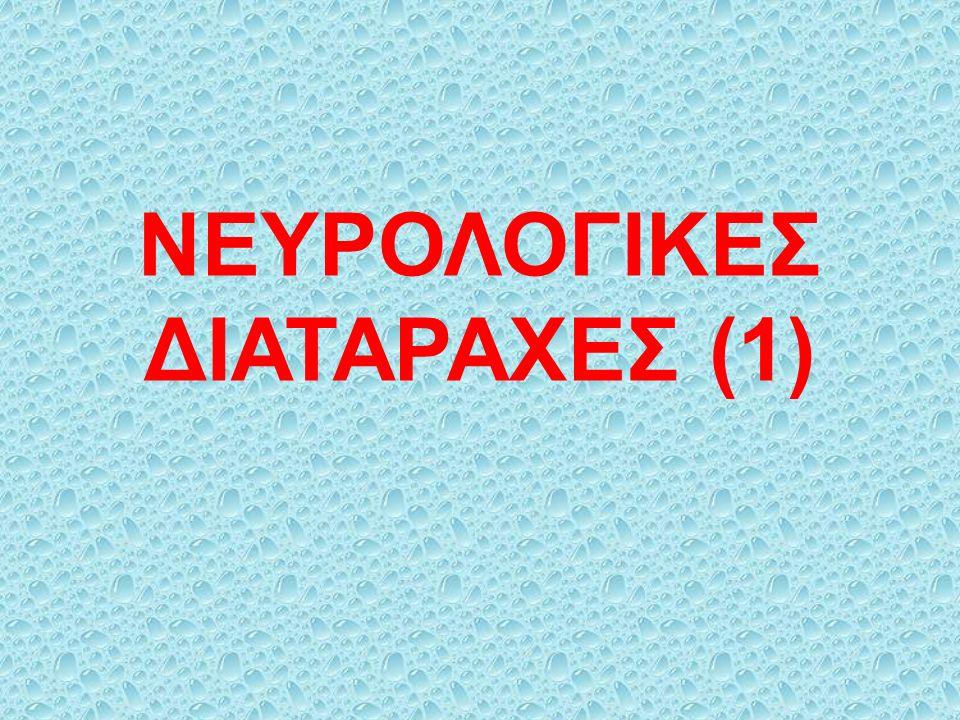 ΝΕΥΡΟΛΟΓΙΚΕΣ ΔΙΑΤΑΡΑΧΕΣ (1)