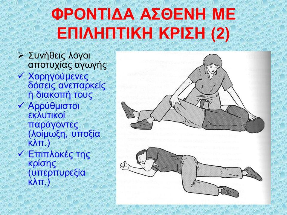ΦΡΟΝΤΙΔΑ ΑΣΘΕΝΗ ΜΕ ΕΠΙΛΗΠΤΙΚΗ ΚΡΙΣΗ (2)  Συνήθεις λόγοι αποτυχίας αγωγής Χορηγούμενες δόσεις ανεπαρκείς ή διακοπή τους Αρρύθμιστοι εκλυτικοί παράγοντες (λοίμωξη, υποξία κλπ.) Επιπλοκές της κρίσης (υπερπυρεξία κλπ.)