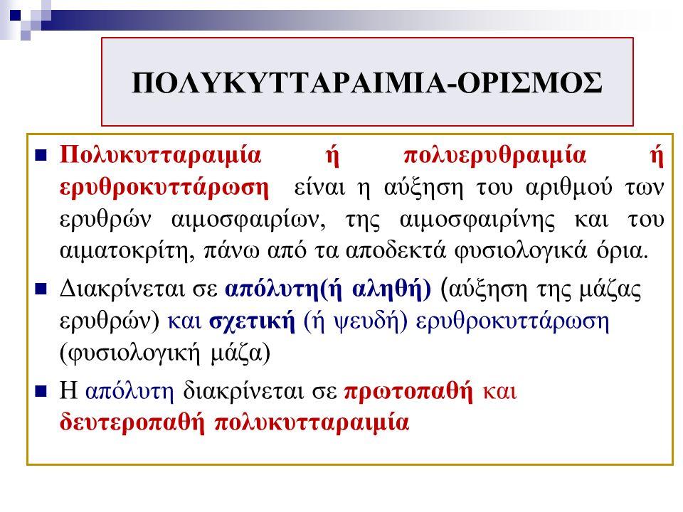 Ψευδής ή σχετική ερυθραιμία  Φυσιολογική μάζα ερυθρών  Μείωση του όγκου πλάσματος (διουρητικά, αλκοόλ, αφυδάτωση, stress)  Gaisbock'syndrome: υπέρταση, μείωση του όγκου πλάσματος, υπέρβαρα άτομα, καπνιστές