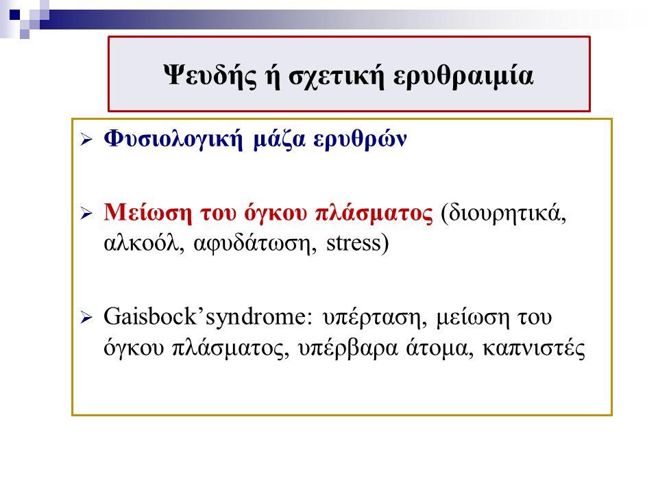 ΔΙΑΓΝΩΣΤΙΚΑ ΚΡΙΤΗΡΙΑ KATA WHO  Σταθερός αριθμός ΑΜΤ > 450 x10 9 /L  Βιοψία μυελού με υπερπλασία μεγακαρυοκυτταρικής σειράς χωρίς σημαντικά αυξημένη την κοκκιώδη και την ερυθρά σειρά  Απουσία κριτηρίων διάγνωσης αληθούς πολυερυθραιμίας, πρωτοπαθούς μυελοΐνωσης, χρονίας μυελογενούς λευχαιμίας, μυελοδυσπλαστικού συνδρόμου ή άλλης αιματολογικής κακοήθειας  Παρουσία μετάλλαξης JAK2V617F ή επί απουσίας της, έλλειψη ένδειξης αντιδραστικής θρομβοκυττάρωσης