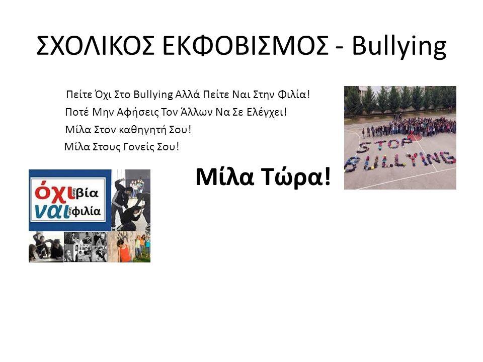 ΣΧΟΛΙΚΟΣ ΕΚΦΟΒΙΣΜΟΣ - Bullying Πείτε Όχι Στο Bullying Αλλά Πείτε Ναι Στην Φιλία! Ποτέ Μην Αφήσεις Τον Άλλων Να Σε Ελέγχει! Μίλα Στον καθηγητή Σου! Μίλ