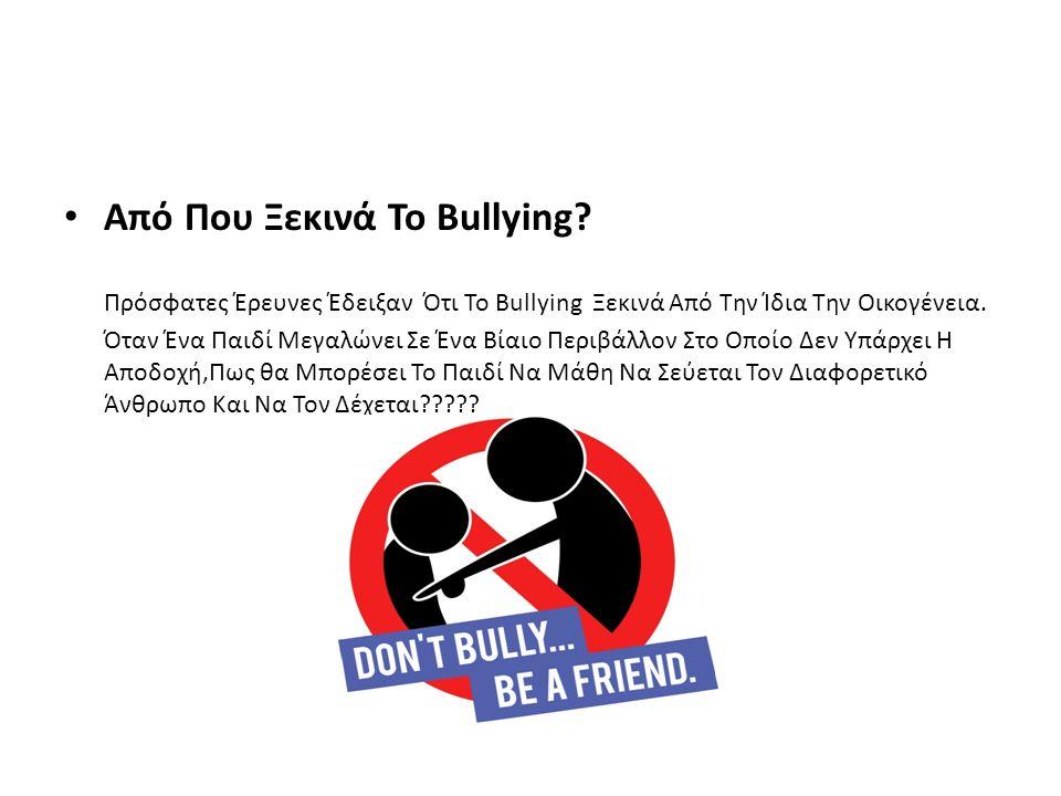 Από Που Ξεκινά Το Bullying? Πρόσφατες Έρευνες Έδειξαν Ότι Το Bullying Ξεκινά Από Την Ίδια Την Οικογένεια. Όταν Ένα Παιδί Μεγαλώνει Σε Ένα Βίαιο Περιβά
