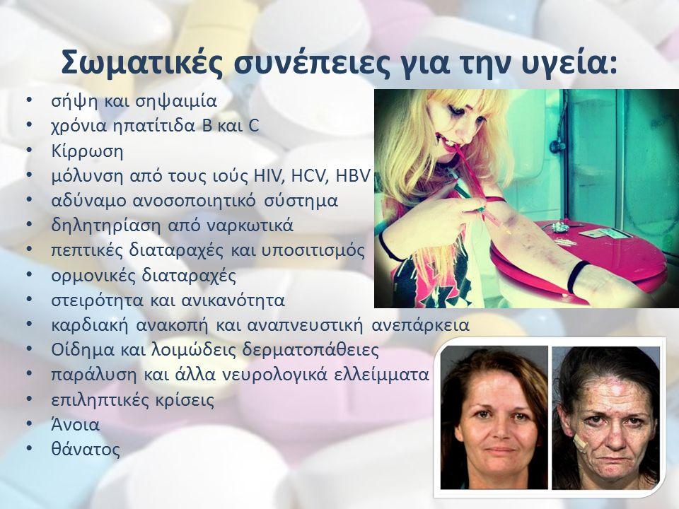 Σωματικές συνέπειες για την υγεία: σήψη και σηψαιμία χρόνια ηπατίτιδα B και C Κίρρωση μόλυνση από τους ιούς HIV, HCV, HBV αδύναμο ανοσοποιητικό σύστημα δηλητηρίαση από ναρκωτικά πεπτικές διαταραχές και υποσιτισμός ορμονικές διαταραχές στειρότητα και ανικανότητα καρδιακή ανακοπή και αναπνευστική ανεπάρκεια Οίδημα και λοιμώδεις δερματοπάθειες παράλυση και άλλα νευρολογικά ελλείμματα επιληπτικές κρίσεις Άνοια θάνατος