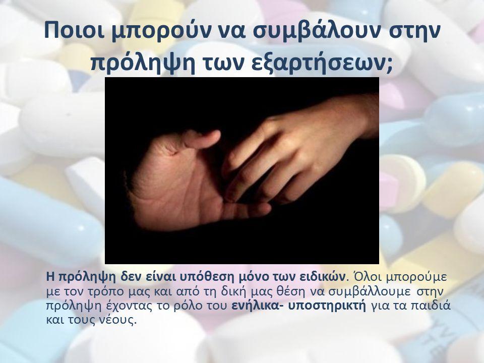 Ποιοι μπορούν να συμβάλουν στην πρόληψη των εξαρτήσεων; Η πρόληψη δεν είναι υπόθεση μόνο των ειδικών.