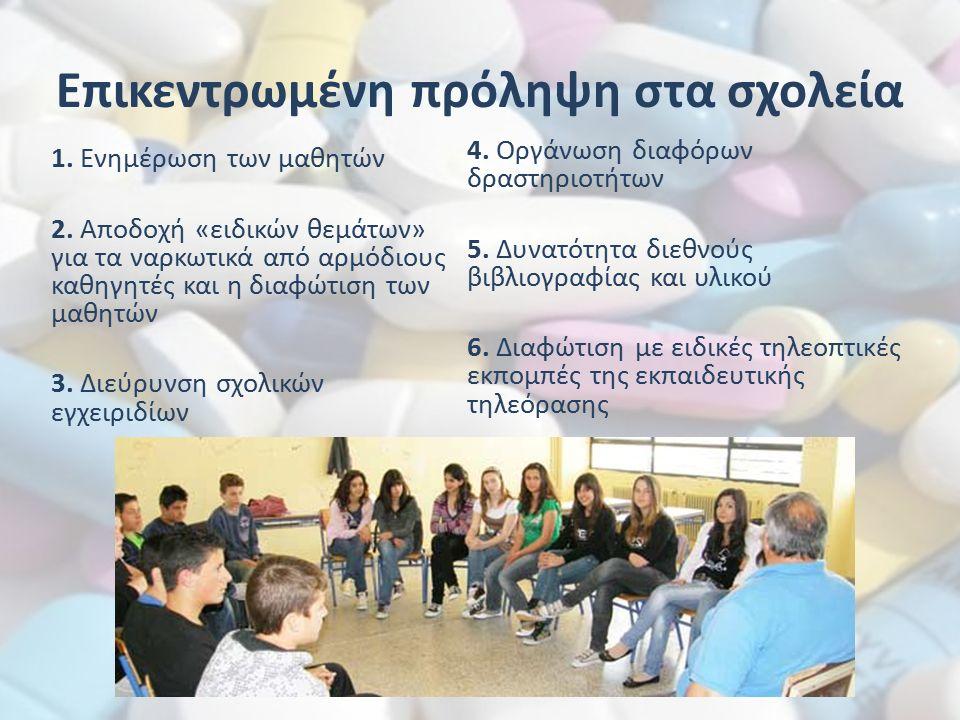 Επικεντρωμένη πρόληψη στα σχολεία 1. Ενημέρωση των μαθητών 2. Αποδοχή «ειδικών θεμάτων» για τα ναρκωτικά από αρμόδιους καθηγητές και η διαφώτιση των μ